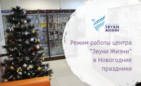 Режим работы Центра слуха «Звуки жизни» в новогодние праздники.