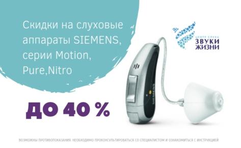 Скидки на слуховые аппараты Siemens в Орле до 40%! только до 30.11