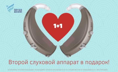 Второй слуховой аппарат в подарок. Два аппарата по цене одного!