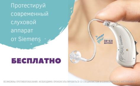 Протестируйте современный слуховой аппарат от Siemens в Орле — БЕСПЛАТНО