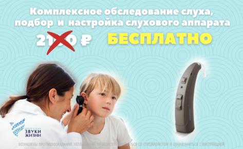Комплексное обследование слуха, подбор и настройка слухового аппарата — БЕСПЛАТНО !